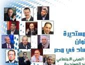 فعاليات المجلس الأعلى للثقافة