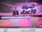 """الإعلامى أيمن صلاح مقدم برنامج """"أسواق وأعمال"""""""