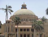 جامعة القاهرة أرشيفية
