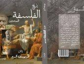 غلاف تاريخ الفلسفة للمبتدئين