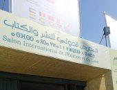 المعرض الدولى للنشر والكتاب بالمغرب