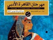 مهرجان القاهرة الأدبى