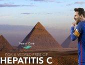 ليونيل ميسى فى مصر