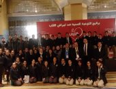 مؤتمر جمعية التنمية المستدامة