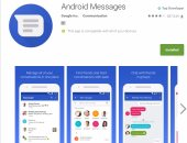 تطبيق Android Messages