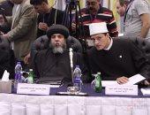 المؤتمر العربى حول الارهاب