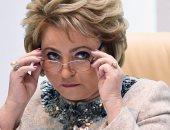 رئيسة مجلس الاتحاد الروسى (المجلس الأعلى للبرلمان) فالنتينا ماتفيينكو