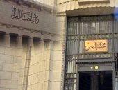 محكمة النقض - أرشيفية