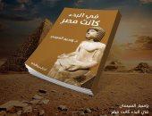 فى البدء كانت مصر