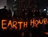 ساعة الأرض