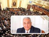 مجلس النواب وسامح عاشور