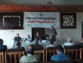 الجمعية العمومية لنقابة الأطباء بسوهاج