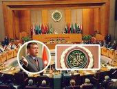 القمة العربية ـ الجامعة العربية ـ ملك الأردن