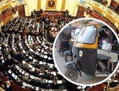 الجلسة العامة للبرلمان - أرشيفية