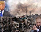 الحرب فى سوريا - بوتين وترامب - صورة أرشيفية