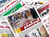 الصحف المصرية ـ صورة أرشيفية