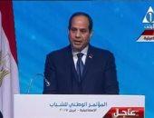 الرئيس السيسى بمؤتمر الشباب