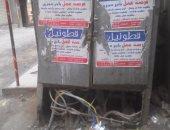 كابينة الكهرباء قبل إصلاحها