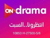 شعار  ON DRAMA