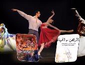 كتب تتحدث عن الرقص