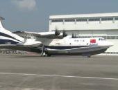 طائرة برمائية صينية محلية الصنع