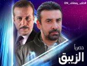 كريم عبد العزيز وشريف منير