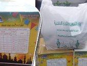 شنطة رمضان - أرشيفية