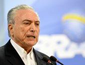 الرئيس البرازيلى ميشال تامر
