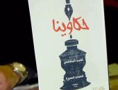 المجموعة القصصية الأولى للكاتب أحمد المغلاوى