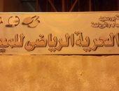 نادي الحرية للمعاقين ببورسعيد