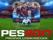 لعبة PES 2017