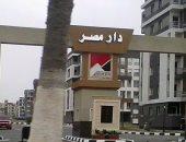 مشروع دار مصر
