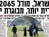 إسرائيل دولة أكثر تطرفا واكتظاظا بعد 50 عاما