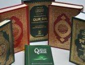 ترجمة معانى القرآن