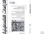 مجلة الدراسات الفلسطينية