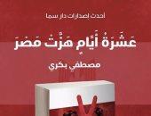 """غلاف كتاب """"عشرة أيام هزت مصر"""""""