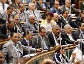 مجلس النواب ـ صورة أرشيفية
