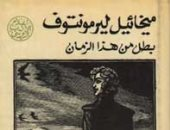 غلاف كتاب ميخائيل ليرمنتوف