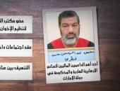 الإرهابى القطرى الإخوانى محمود الجيدة