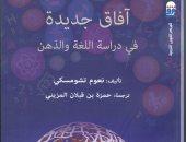 غلاف كتاب آفاق جديدة