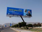 لافتات الرئيس اليمنى المخلوع
