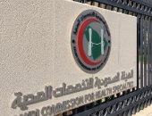 التخصصات الصحية بالسعودية
