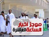 ارتفاع حالات الوفاة بين الحجاج المصريين إلى أربعة