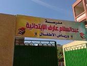 مدرسة عبد السلام عارف