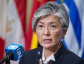 وزيرة الخارجية الكوريةالجنوبية - أرشيفية