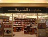 مكتبة الشروق