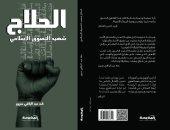 """كتاب """"الحلاج شهيد التصوف الإسلامى"""""""