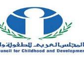 المجلس العربى للطفولة والتنمية