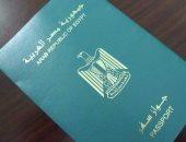 جواز سفر - أرشيفية