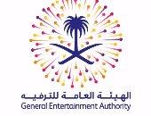 الهيئة العامة للترفيه بالسعودية